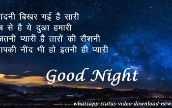 Good Night Image for Whatsapp Chandani Bikhar Gai hai