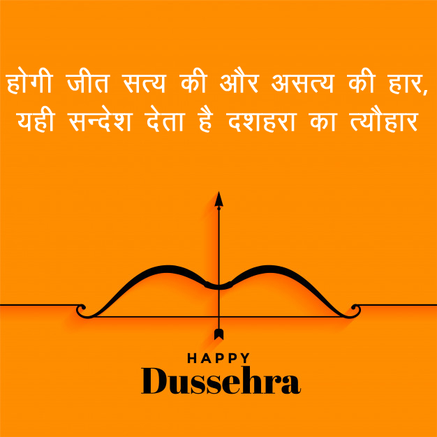 happy dussehra whatsapp status image